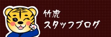 竹虎スタッフブログ