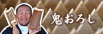 竹製大根おろし(おにおろし)と竹皿のセット