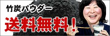 竹炭パウダー(15ミクロン)80g