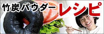 竹炭パウダーの効果と使い方(レシピ)