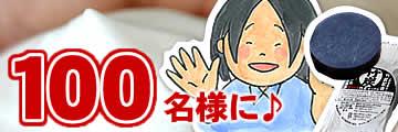 竹炭石鹸プレゼント