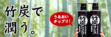 虎竹の里竹炭シャンプー・竹炭リンスセット各500ml
