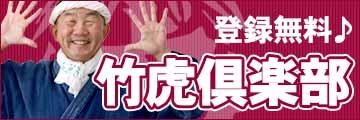 竹虎倶楽部