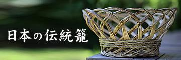 虎竹洗濯籠
