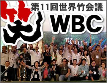 第11回世界竹会議
