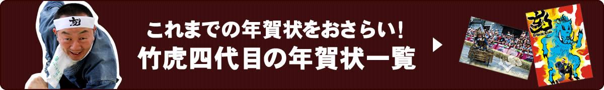 竹虎四代目年賀状一覧
