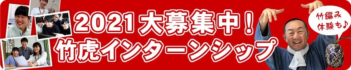 竹虎インターンシップ2021