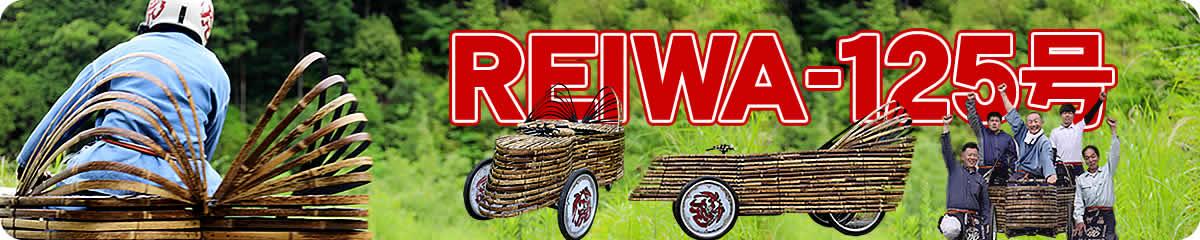 完成!日本唯一の虎竹ボックスカート REIWA-125号