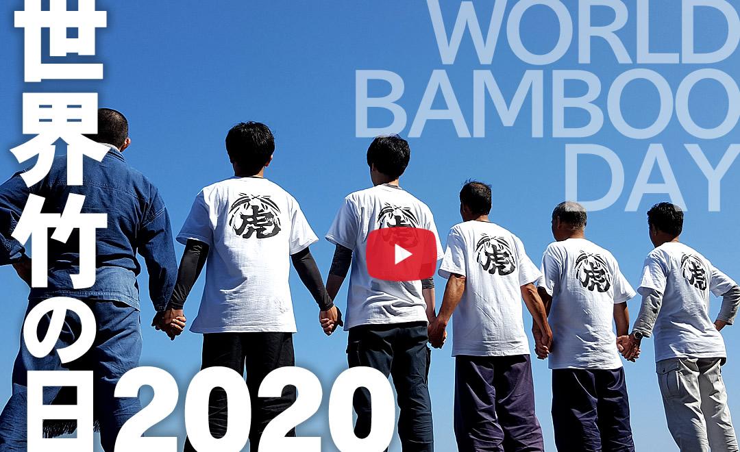 世界竹の日