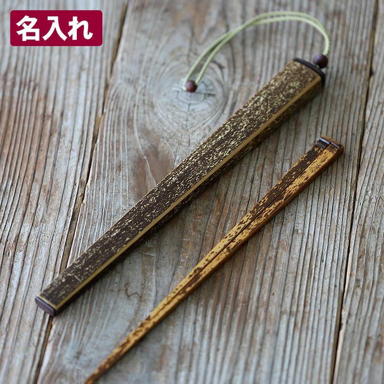 マイ箸、携帯箸に虎竹箸箱(大)と虎竹男箸のセット