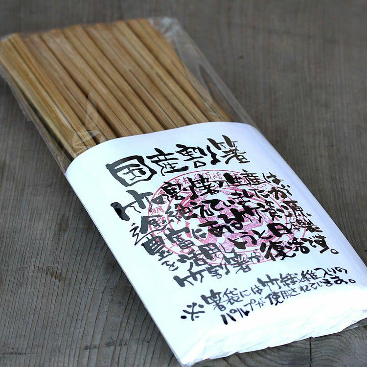 国産竹割り箸(20膳入り)24cm