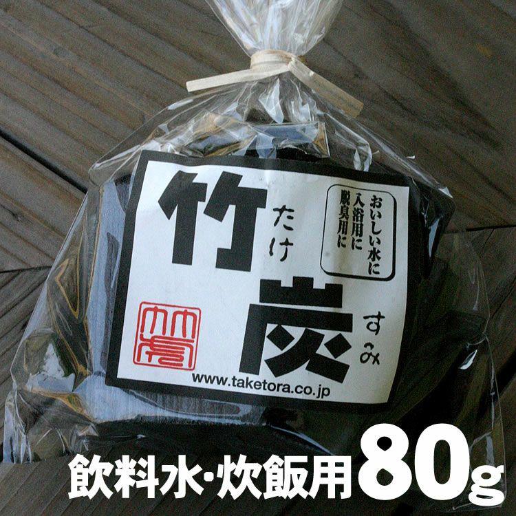 【飲料水、炊飯用】最高級竹炭(平炭)80g