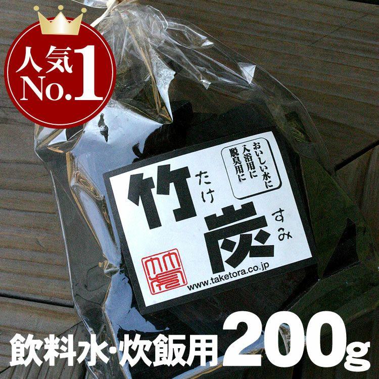 【飲料水、炊飯用】最高級竹炭(平炭)