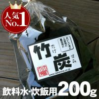 【飲料水、炊飯用】最高級竹炭(平炭)200g