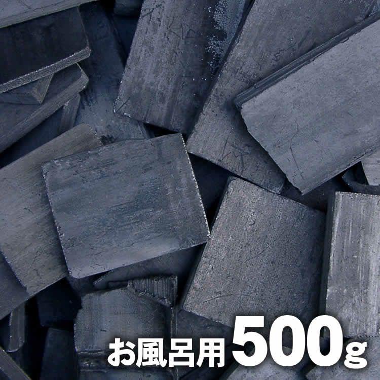 【お風呂用竹炭】土窯づくりの最高級竹炭(500g)