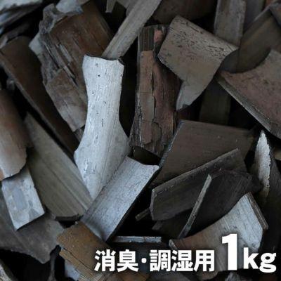 消臭・調湿用竹炭(バラ)