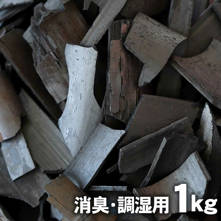 【消臭・調湿用竹炭】土窯づくりの竹炭(バラ)1kg/3畳用