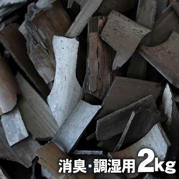 【消臭・調湿用竹炭】土窯づくりの竹炭(バラ)2kg/6畳用