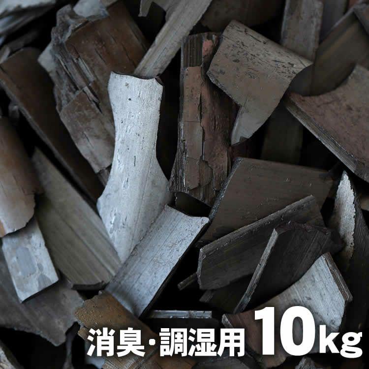 【消臭・調湿用竹炭】土窯づくりの竹炭(バラ)10kg/30畳用