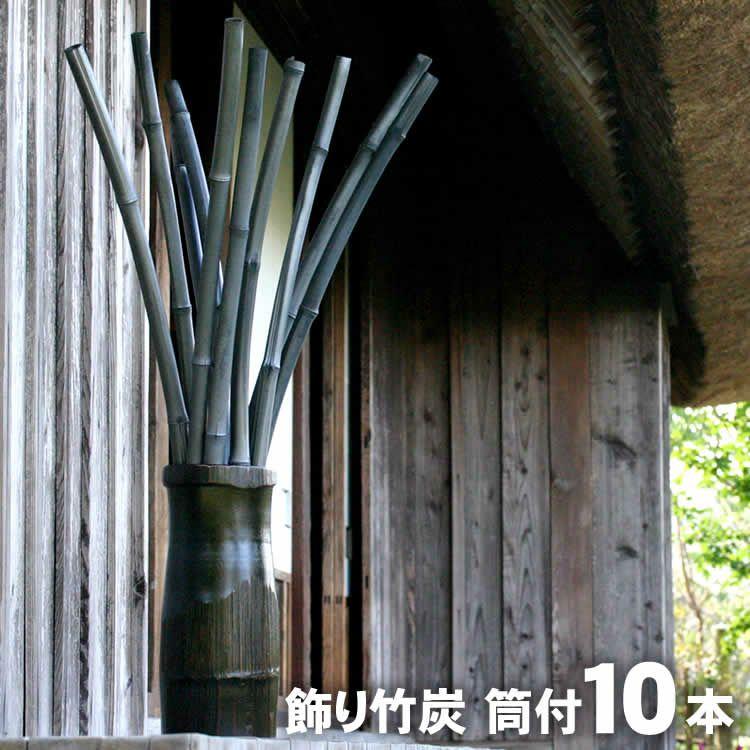 飾り竹炭(丸竹)孟宗竹ハツリ竹筒10本入り