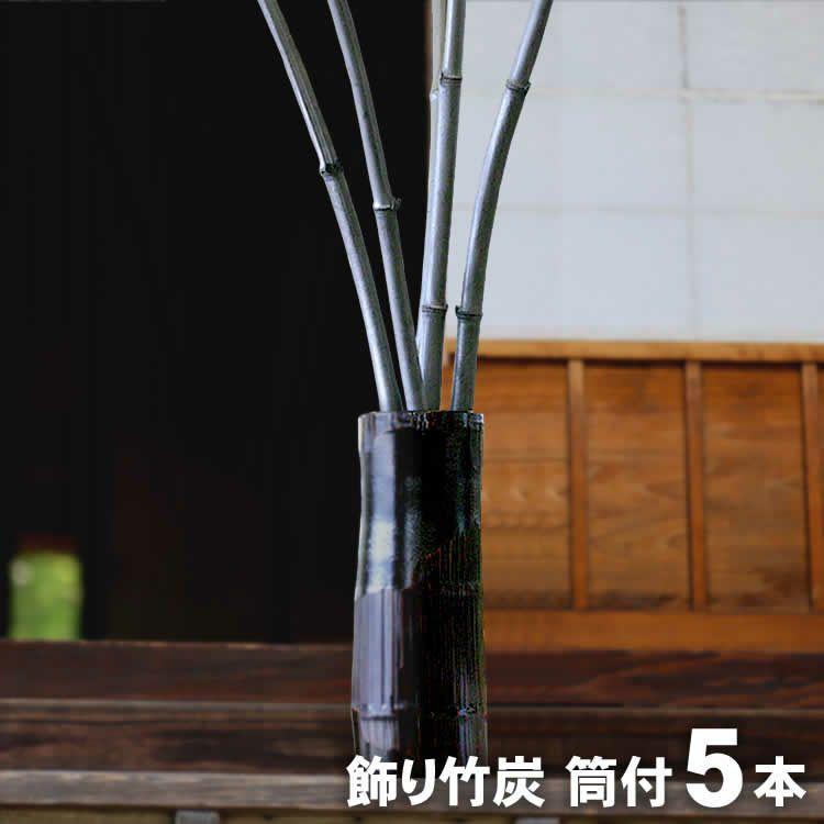【日本唯一の虎斑竹100年計画】飾り竹炭(丸竹)孟宗筒付5本入り
