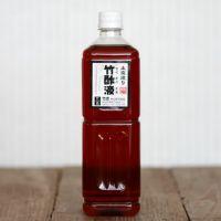 安心の竹酢液(ちくさくえき)1L