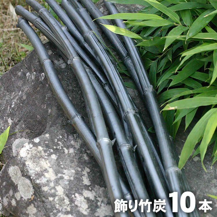 【日本唯一の虎斑竹100年計画】飾り竹炭(丸竹)10本