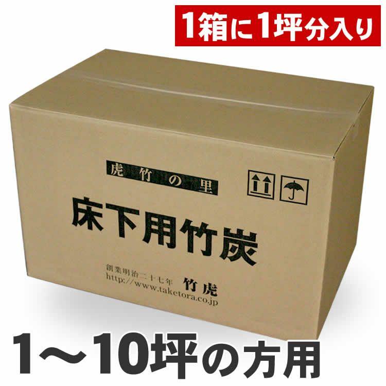 国産竹炭住宅床下用消臭・調湿竹炭(1箱1坪分)1~10坪分