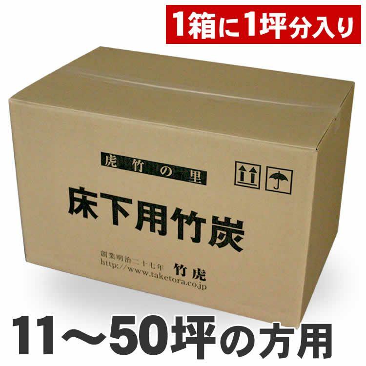 国産竹炭住宅床下用消臭・調湿竹炭(1箱1坪分)11~50坪分