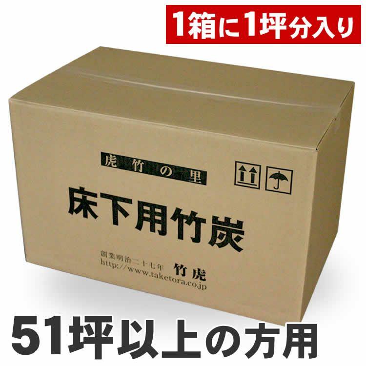 国産竹炭住宅床下用消臭・調湿竹炭(1箱1坪分)51坪分から