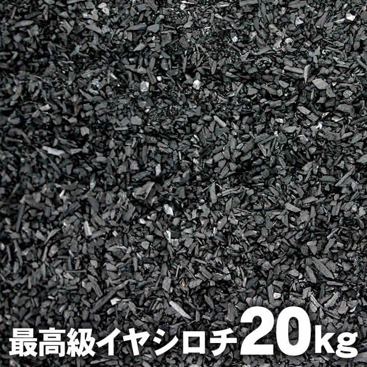 イヤシロチ~最高級の土窯作り埋炭用竹炭(炭素埋設)20kg