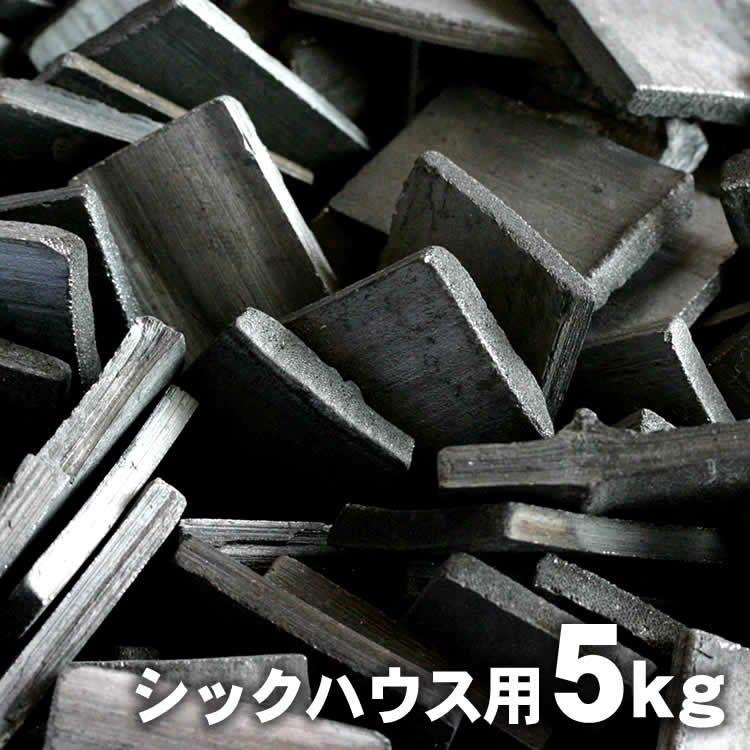 シックハウス用最高級置き竹炭5kg入り