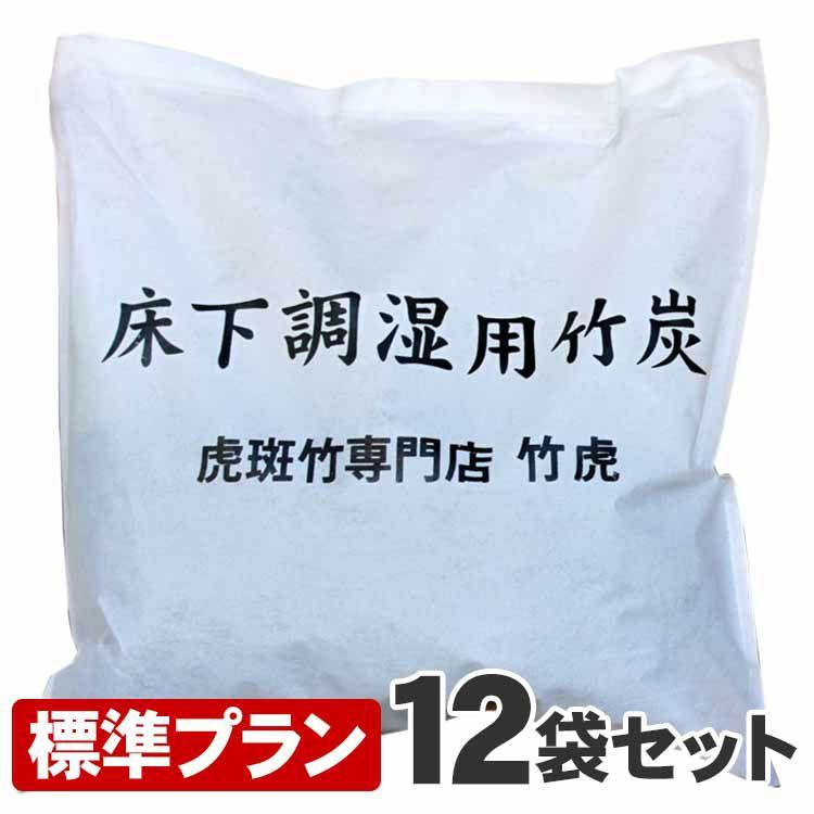 国産竹炭不織布入り床下用竹炭<標準プラン>1坪当たり12袋セット約96リットル