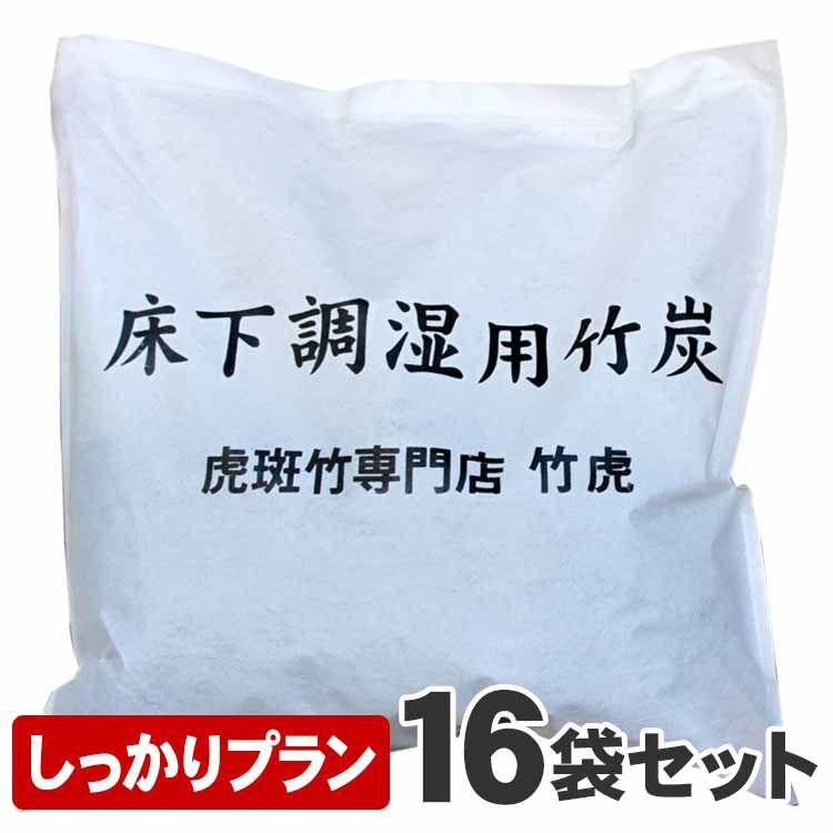 国産竹炭不織布入り床下用竹炭<しっかりプラン>1坪当たり16袋セット約128リットル