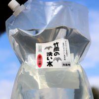 竹炭の洗い水(詰め替え用)3L
