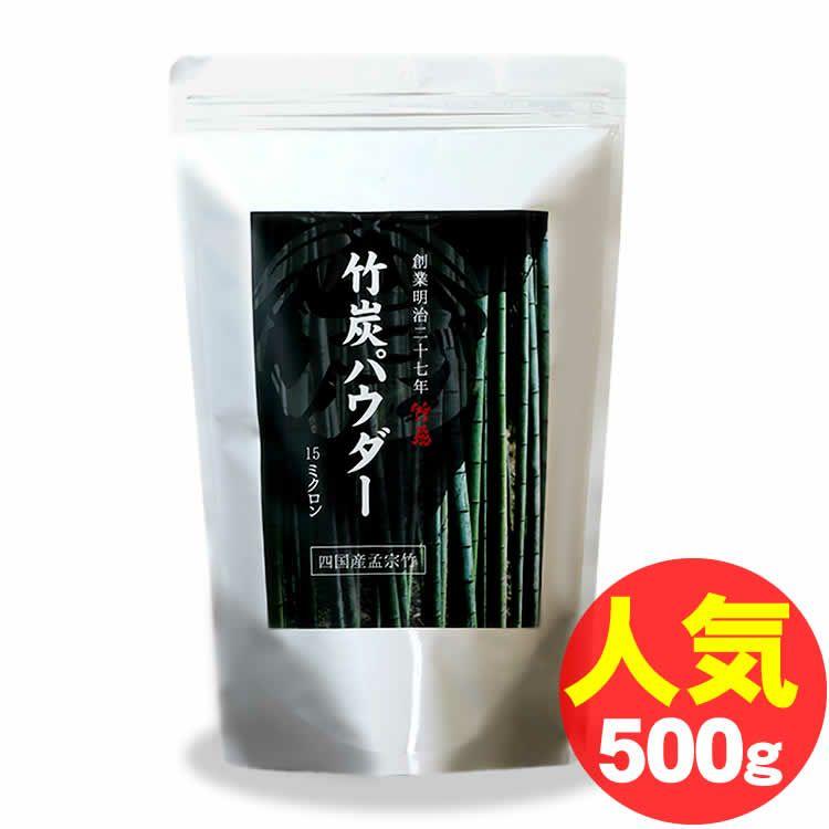 竹炭パウダー500g