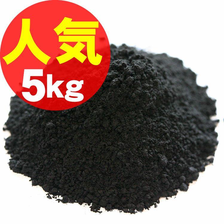 竹炭パウダー(15ミクロン)5kg