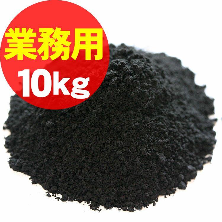竹炭パウダー(15ミクロン)10kg