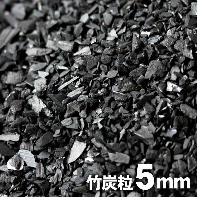 【国産】【浄水用】最高級竹炭粒(5mm)1kg入り