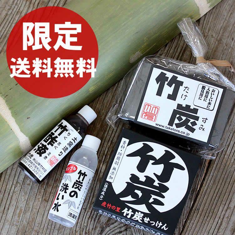 「竹のある暮らし」セット