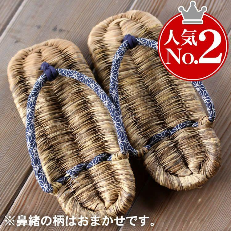 竹皮健康草履(ぞうり)男性用 26cm
