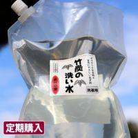 【定期購入】竹炭の洗い水(詰め替え用)3L