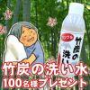 竹炭の洗い水ミニボトル