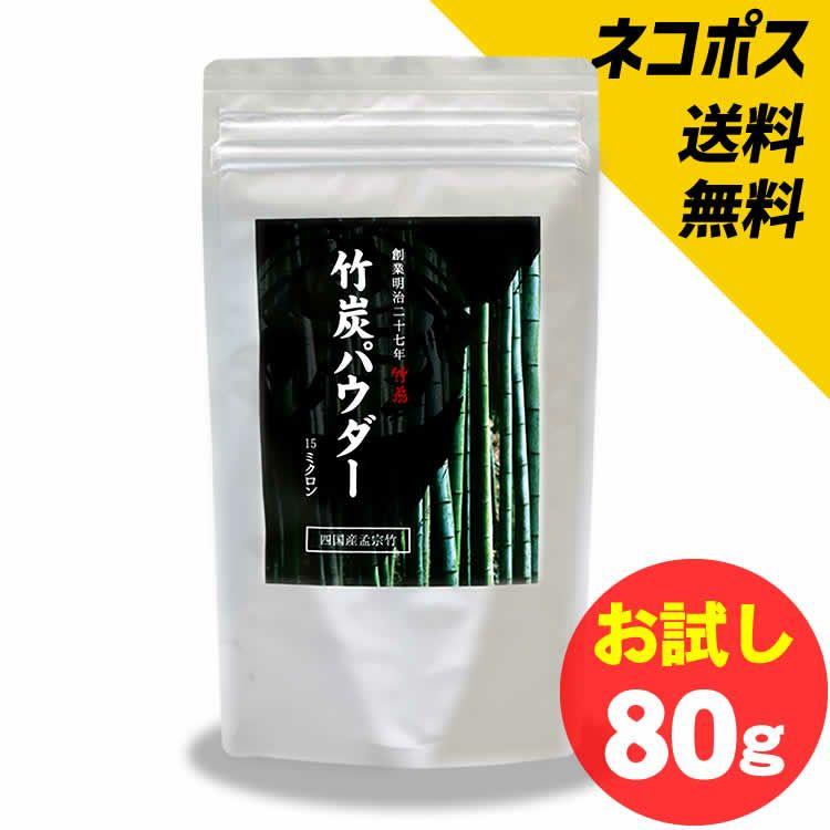 【お試しサイズ】竹炭パウダー(15ミクロン)80g
