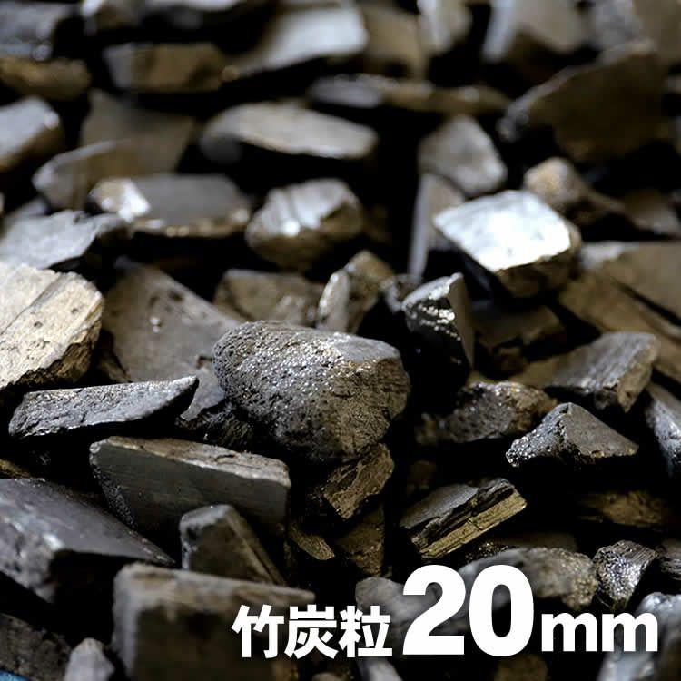 【国産】【浄水用】最高級竹炭粒(20mm)1kg入り