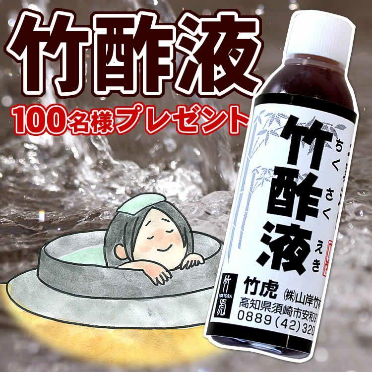 竹酢液ミニボトル
