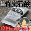 虎竹の里 ミニ竹炭石鹸(1個)